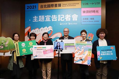 2021台北國際書展主題宣告記者會 文化部首推「購書抵用劵」