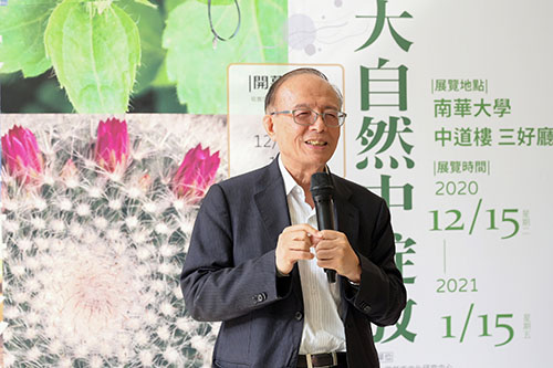 南華大學邀請郭啟英女士舉辦「生命—在大自然中綻放」攝影展,林聰明校長致詞。