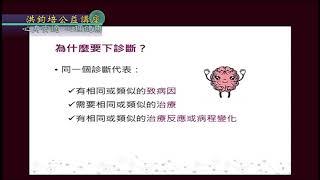 台北榮民總醫院精神醫學部主治醫師楊凱鈞:心身安適‧心理健康