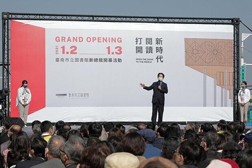 副總統出席「台南市立圖書館新總館開幕啟用儀式」,並致詞