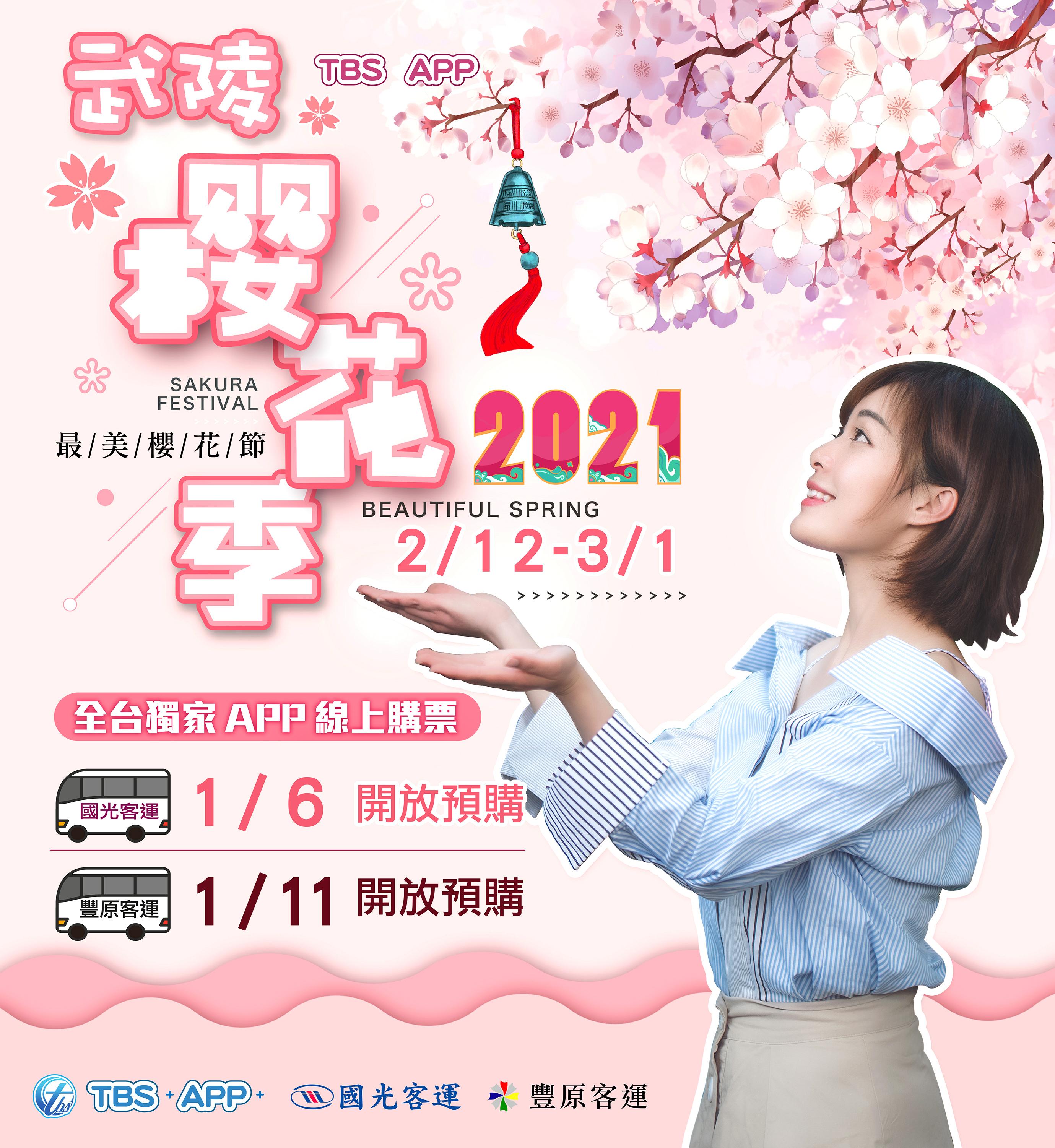 武陵賞櫻車票開賣 線上買抽7-11虛擬商品卡