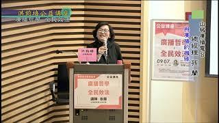 廣播電台節目主持人孫蘭:廣播哲學‧全民效法