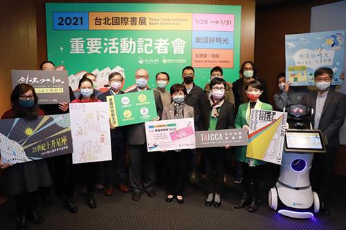 2021台北國際書展 全民樂讀新動力 共享樂讀好時光