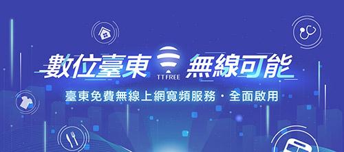 數位福利網(TTFREE) 正式突破200萬使用人次
