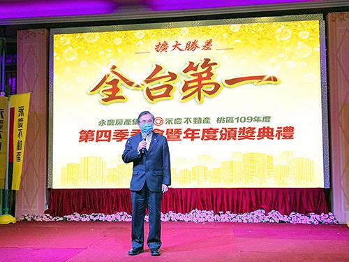 永慶加盟三品牌 2020刷新五項新高績效