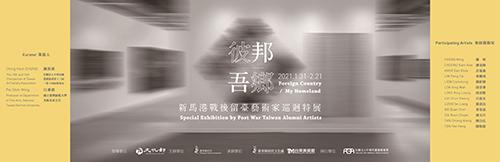 台東美術館開年首展 邀集海外留學藝術作品聯合展出