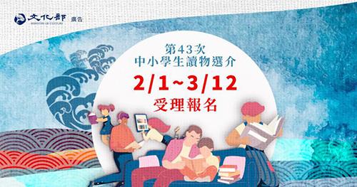 文化部「第43次中小學生讀物選介」 即日起受理報名