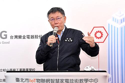 深化技職教育 促進產業升級─台北市IoT物聯網智慧家電技術教學中心