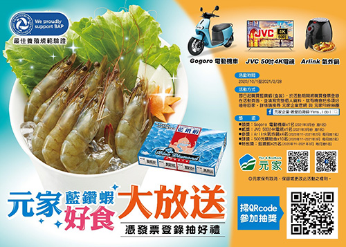 元家藍鑽蝦搶到翻 好食大放送