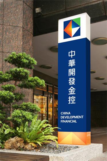 開發金控順利完成收購中國人壽21.13%股權