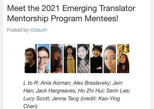 台灣文學英語譯者湯絜蘭獲選參與「美國文學翻譯家協會業師指導計畫」