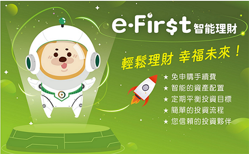 上線僅4個月!第一銀行「e-First智能理財」市佔率近2成