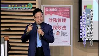 洪鈞培文教基金會財會委員會召集人盧聯生:財務管理‧全民效法