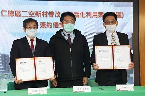 台南二空新村B區都市更新招商簽約 市長黃偉哲:公私協力創造多方共贏