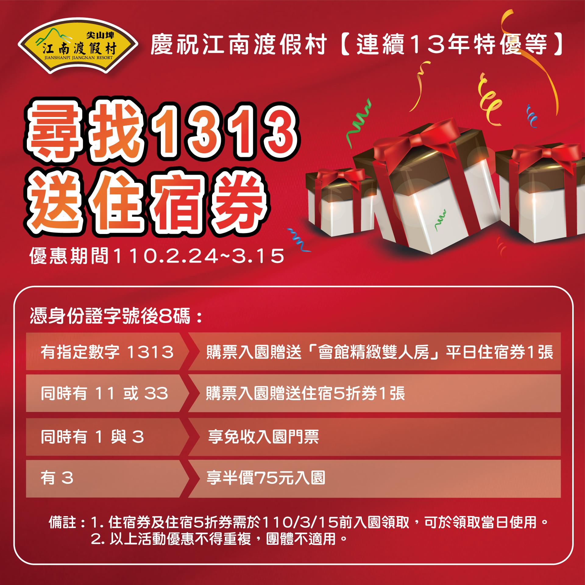 江南渡假村連續 13 年蟬連觀光局評鑑特優等   身分證後 8 碼對中「1313」狂送住宿券