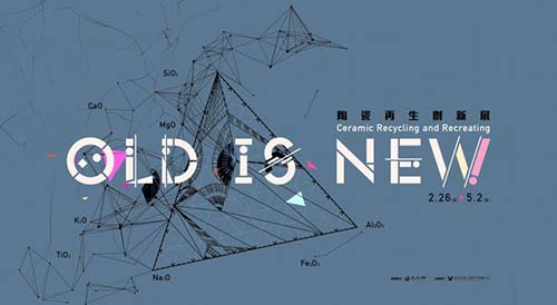 「Old is New-陶瓷再生創新展」 來自鶯歌的研創能量!
