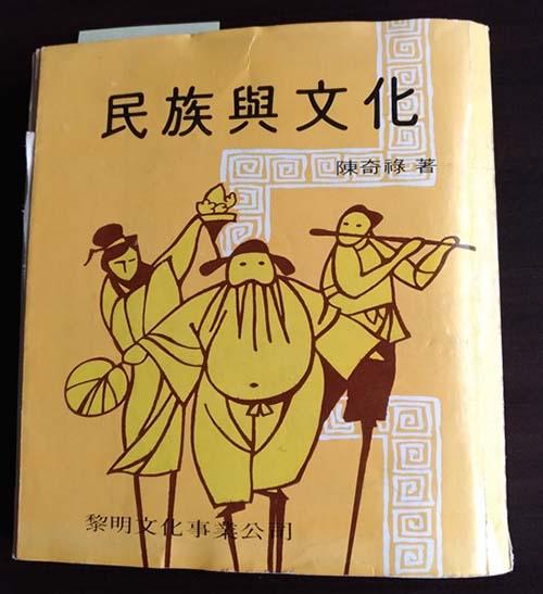 〈溫州街瑣記03〉陳奇祿與台灣大學校長一職的陰錯陽差