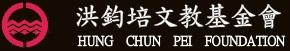 洪鈞培文教基金會《44》系列第三場公益講座資訊