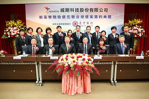 威剛科技與台銀等12家銀行完成新台幣60億元聯貸案簽約