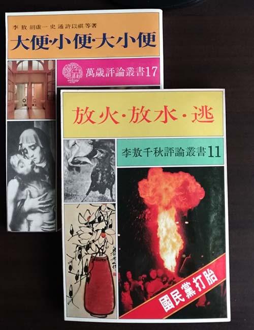 《溫州街瑣記05》李敖的千秋與萬歲評論叢書