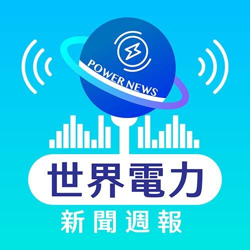 國營事業首創!「聲」化電力知識 台電推出Podcast邀您關注