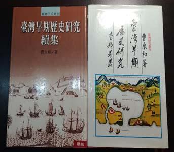 〈溫州街瑣記08〉曹永和的台灣歷史研究與基金會貢獻
