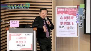 振興醫院院長魏崢:心臟健康‧快樂生活
