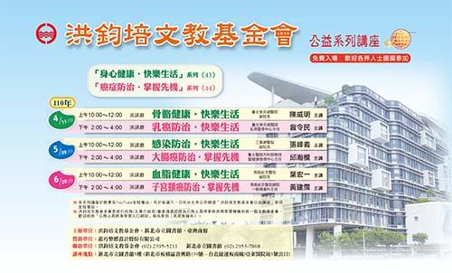 洪鈞培文教基金會110年4至6月公益講座