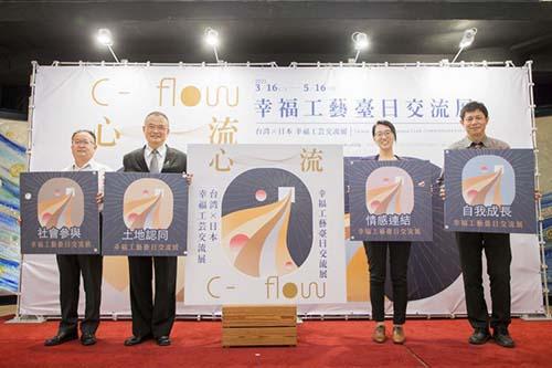 Taiwan × Japan 台日交流展 聯手獻上名為幸福的工藝