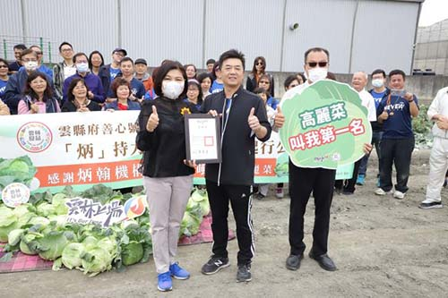 響應支持在地農產 炳翰機構認購50噸雲林高麗菜做公益