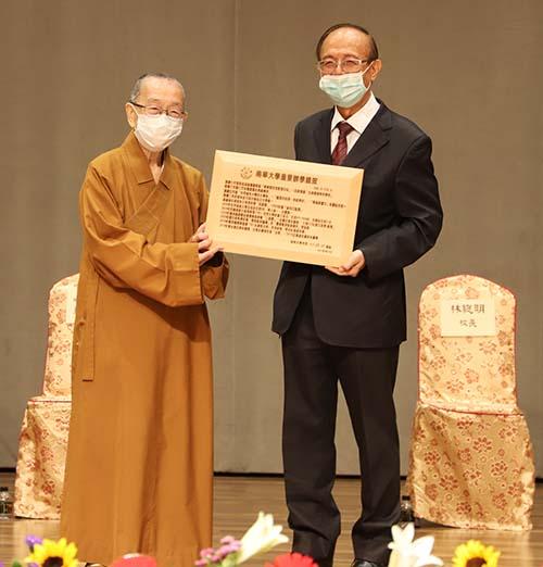 南華大學創校25週年 深耕生命教育邁向永續發展
