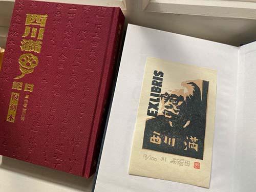 台灣文學館出版西川滿唯一現存日記