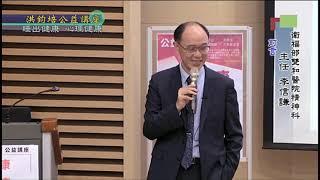 衛生福利部雙和醫院精神科主任李信謙:睡出健康‧心理健康