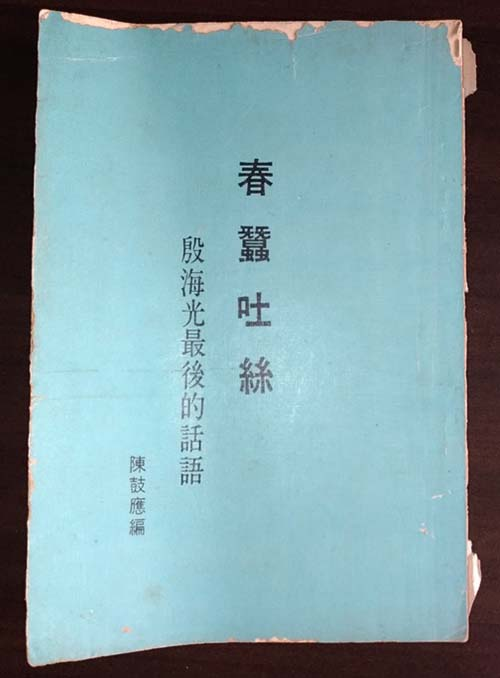 〈溫州街瑣記16〉殷海光故居與自由主義精神象徵