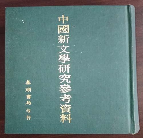 〈溫州街瑣記17〉台靜農「龍坡丈室」和「歇腳庵」的書畫天地