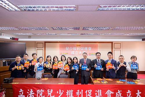 立法院秘書長林志嘉代表出席兒少權利促進會成立大會