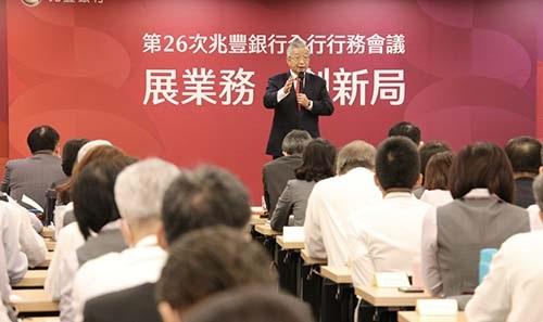 兆豐銀行行務會議期勉經理人 以創新思維「展業務 創新局」