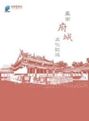 〈溫州街瑣記21〉《流轉的時光–臺南府城文化風華》校後記