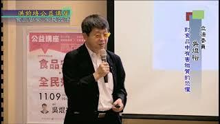 立法委員吳焜裕:食品安全‧全民效法