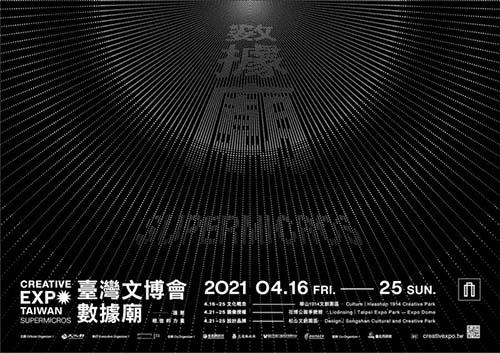 2021台灣文博會「Supermicros數據廟—匯聚相信的力量」16日強勢登場