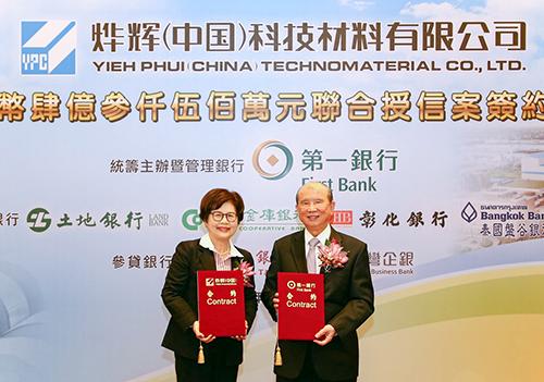 第一銀行統籌主辦燁輝(中國)科技材料有限公司3年期人民幣4.35億元聯貸案完成簽約