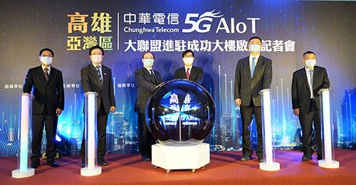 亞灣5G AIoT啟航 中華電偕31大廠打造共創基地