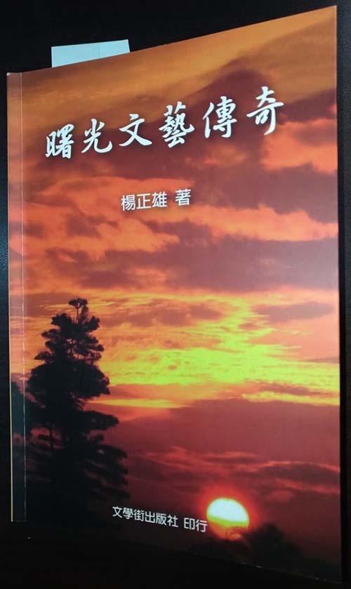 《溫州街瑣記24》「曙光文藝」與軍中文藝政策