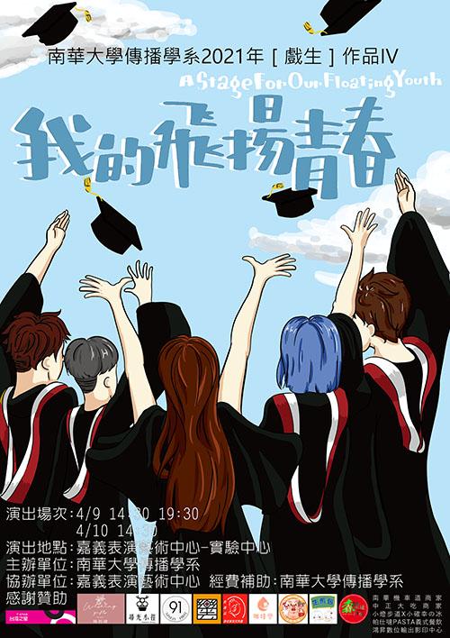 南華大學傳播系以歌舞劇 展現大學生飛揚的青春