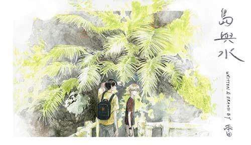 文化部公布2021-2022法國布洛瓦bd BOUM漫畫之家駐村漫畫家獲選名單