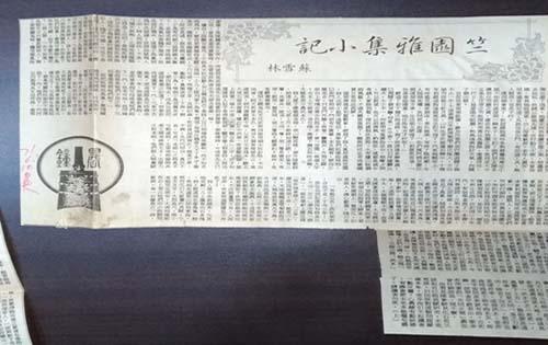 〈溫州街瑣記25〉陳秀喜、蘇雪林與覃子豪的連環想