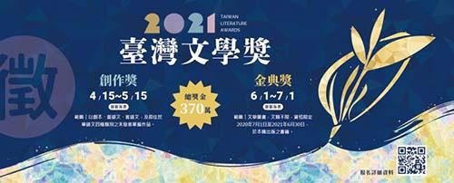 2021台灣文學獎開始徵件 總獎金370萬