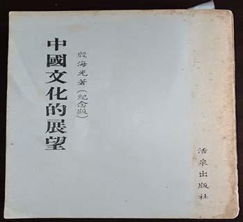 《溫州街瑣記26》殷海光與《曙光》文藝的一段記述