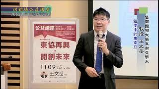 國立暨南國際大學東南亞學系教授王文岳:東協再興‧開創未來