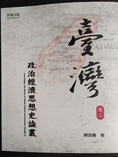 《溫州街瑣記31》讀〈中國近百年來的文藝思潮〉記